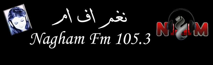 راديو نغم اف ام 105.3- مصر - عالم الفن Nagham Fm