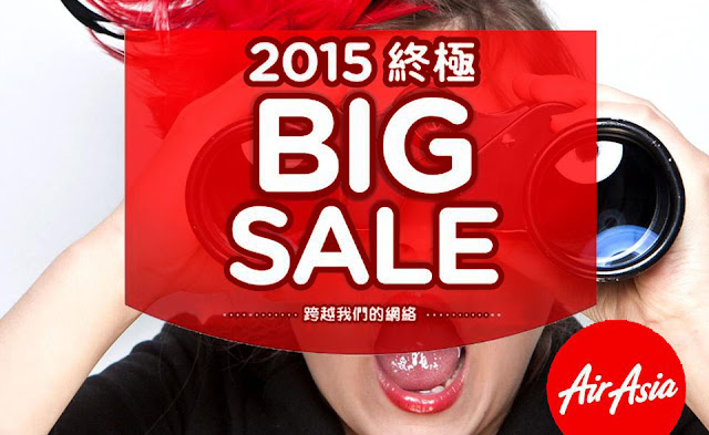 AirAsia【2015 終極】Big Sale 今晚零晨(11月23日)開搶!