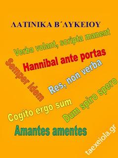 Σχολικα Βοηθηματα Λατινικων β λυκειου