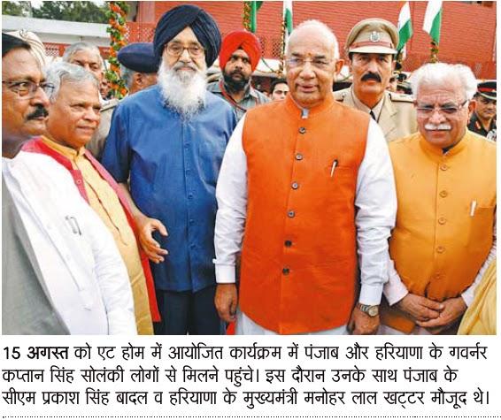 15 अगस्त को एट होम में आयोजित कार्यक्रम में पंजाब और हरियाणा के गवर्नर कप्तान सिंह सोलंकी लोगों से मिलने पहुंचे । इस दौरान उनके साथ पंजाब के सीएम प्रकाश सिंह बादल, हरियाणा के मुख्यमंत्री मनोहर लाल खट्टर व एडिशनल सॉलिसिटर जनरल सत्य पाल जैन भी मौजूद थे