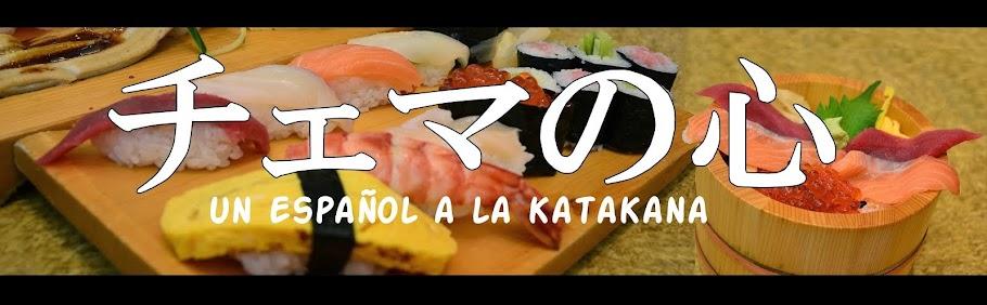 チェマの心Un Español a la Katakana