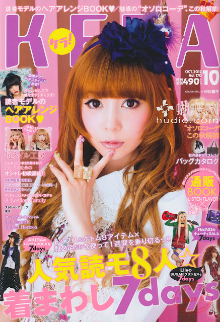 KERA (ケラ) October 2012年10月号 【表紙】 中川翔子 shoko nakagawa japanese magazine scans