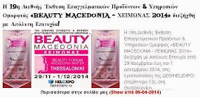 Η 19η Διεθνής Έκθεση Επαγγελματικών Προϊόντων & Υπηρεσιών Ομορφιάς «BEAUTY MACEDONIA - ΧΕΙΜΩΝΑΣ 201