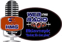 HMG HELLAS RADIO ΣΥΝΤΟΜΑ