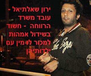 ירון שאלתיאל עובד משרד הרווחה - חשוד בשידול אמהות למכור לו מין עם ילדותיהן