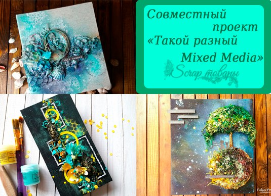 """СП """"Такой разный Mixed Media"""""""