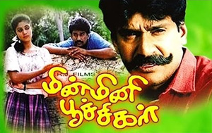 Minmini Poochigal All Comedy Scenes | Venniradai Moorthy