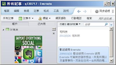 支援同步處理的桌面記事本軟體,EverNote V5.4.1.3962 多國語言綠色免安裝版!