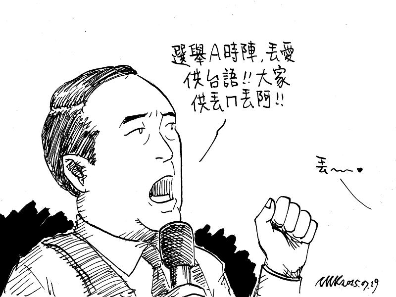 [畫] 楚瑜與台語