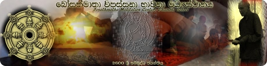Bosathmatha Vipassana Asapuwa