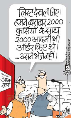 gujrat elections, congress cartoon, indian political cartoon, election 2014 cartoons, election cartoon