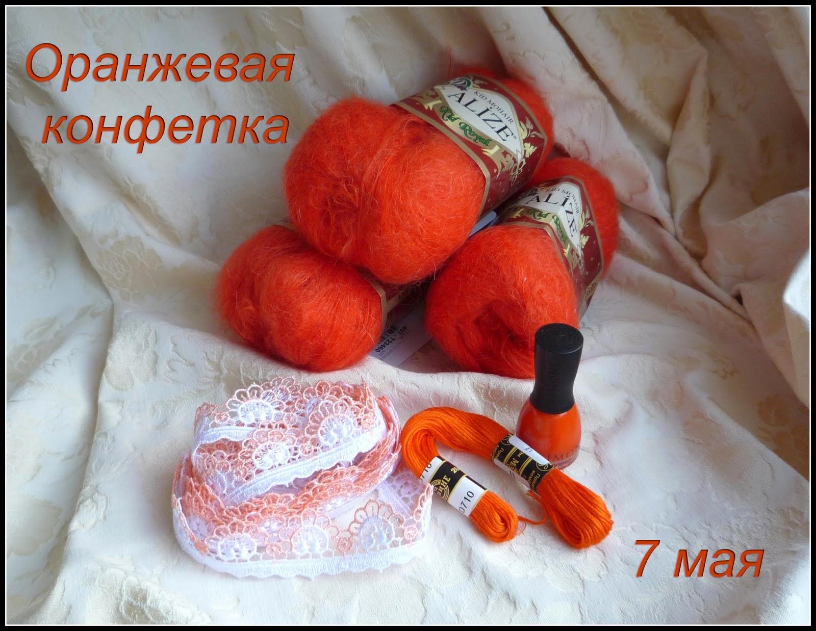 Оранжевая конфетка