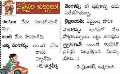 Jokes And Funny Sms: Telugu Jokes Sms Jokes SMS In English ...