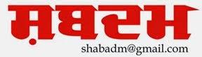 ਸ਼ਬਦਮ / SHABADM