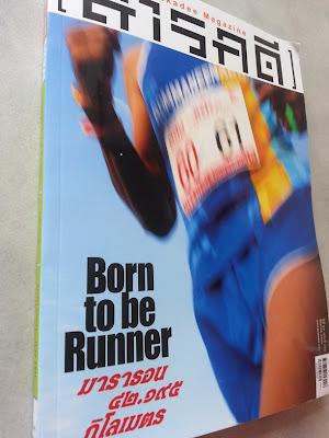 นิตยสาร สารคดี born to be runner