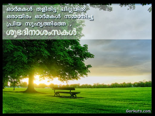Malayalam Good Day Orkut Scraps Facebook Morning