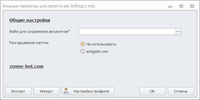 Настройки авторегистрации аккаунтов ask.fm
