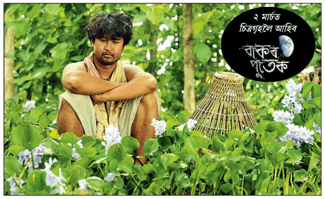 Assamese Movie