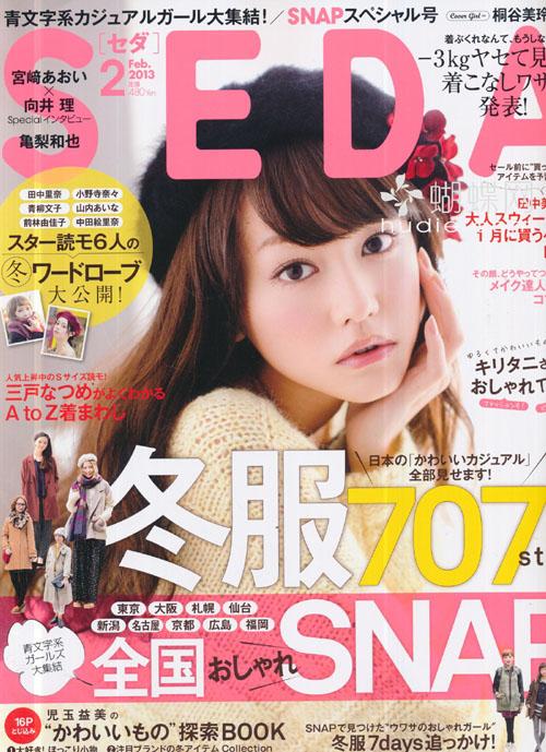 Seda (セダ) February 2013 Mirei Kiritani 桐谷美玲