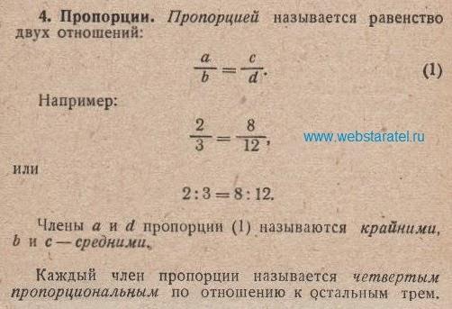 Пропорции. Определение. Крайние и средние члены пропорции. Математика для блондинок.