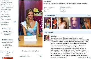 Yana Kantsavenka's page in VKontakte
