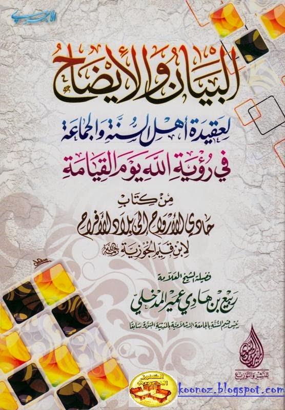 http://koonoz.blogspot.com/2014/12/akidat-ahl-sunna-pdf.html