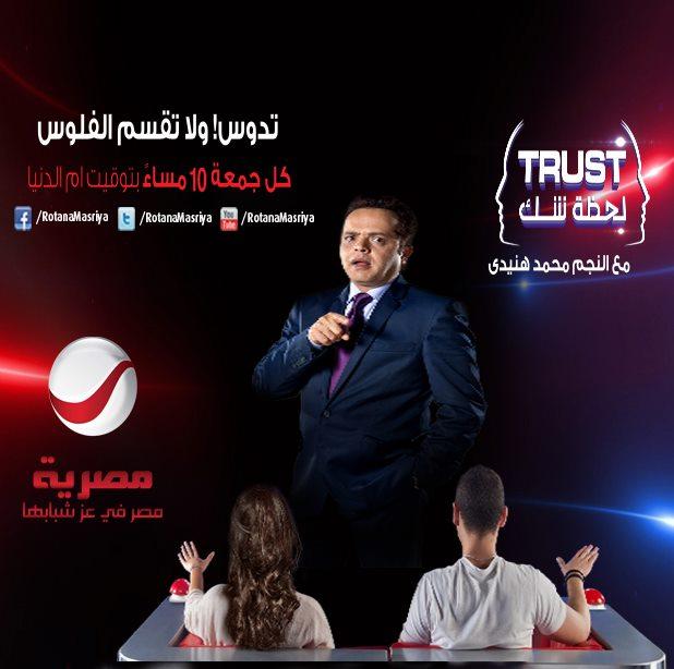 مشاهدة برنامج لحظة شك الحلقة الاولى يوتيوب اون لاين كاملة بدون تحميل محمد هنيدى