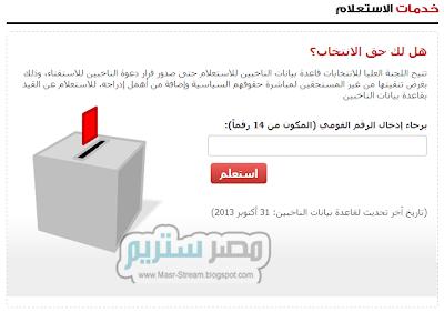 تعرف علي مكان لجنتك الانتخابية للاستفتاء علي دستور مصر 2013 - موقع اللجنة العليا للإنتخابات