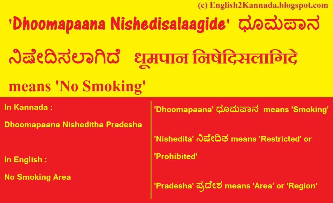 English to kannada words meanings sentences in kannda english dhoomapaana nishedisalaagide means no smoking stopboris Gallery