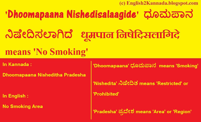 Dhoomapaana Nishedisalaagide means No Smoking