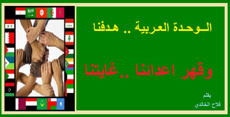 الوحدة-العربية-هدفنا-وقهر-اعدائنا-غايتنا