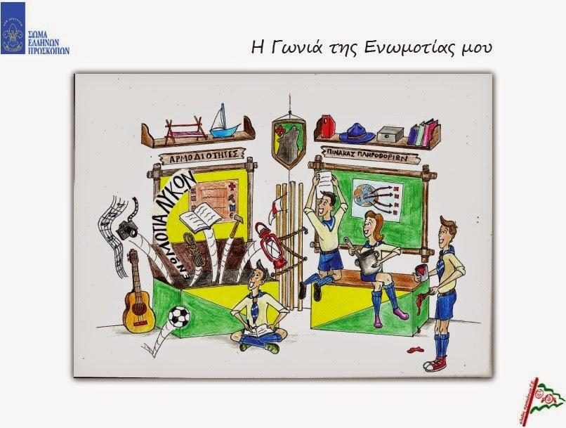 http://issuu.com/scoutsofgreece/docs/h_gonia_tis_enomotias_mou/48?e=2410278/5593901