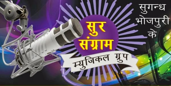 Sur Sangram Season 4 2015 Reality Show on Mahuaa, Contestants List, Audition Dates & Venue, U.P, Bihar & Jharkhand