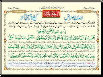 Dua to cure diseases