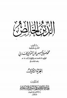 حمل كتاب الدين الخالص - محمد صديق حسن خان القنوجي البخاري