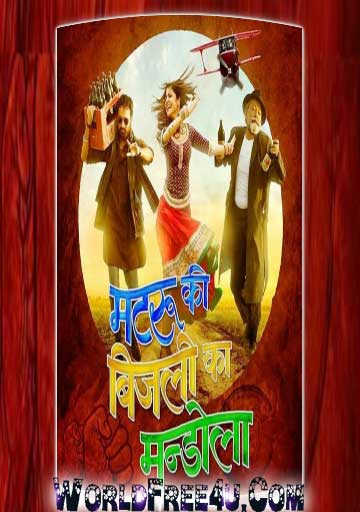 Poster Of Hindi Movie Matru ki Bijlee ka Mandola (2013) Free Download Full New Hindi Movie Watch Online At worldfree4u