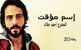 اسماء المسلسلات المصرية وقنوات عرضها خلال رمضان 2013