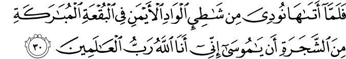 Surat Al Qashash ayat 30