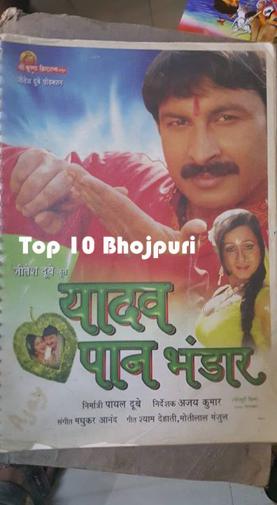 Manoj Tiwari, Gunjan Panth Bhojpuri movie Yadav Pan Bhandar 2016 wiki, full star-cast, Release date, Actor, actress, Song name, photo, poster, trailer, wallpaper