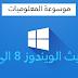 طريقة  تحديث الويندوز 8 الى 8.1 مباشرة من مايكروسوفت
