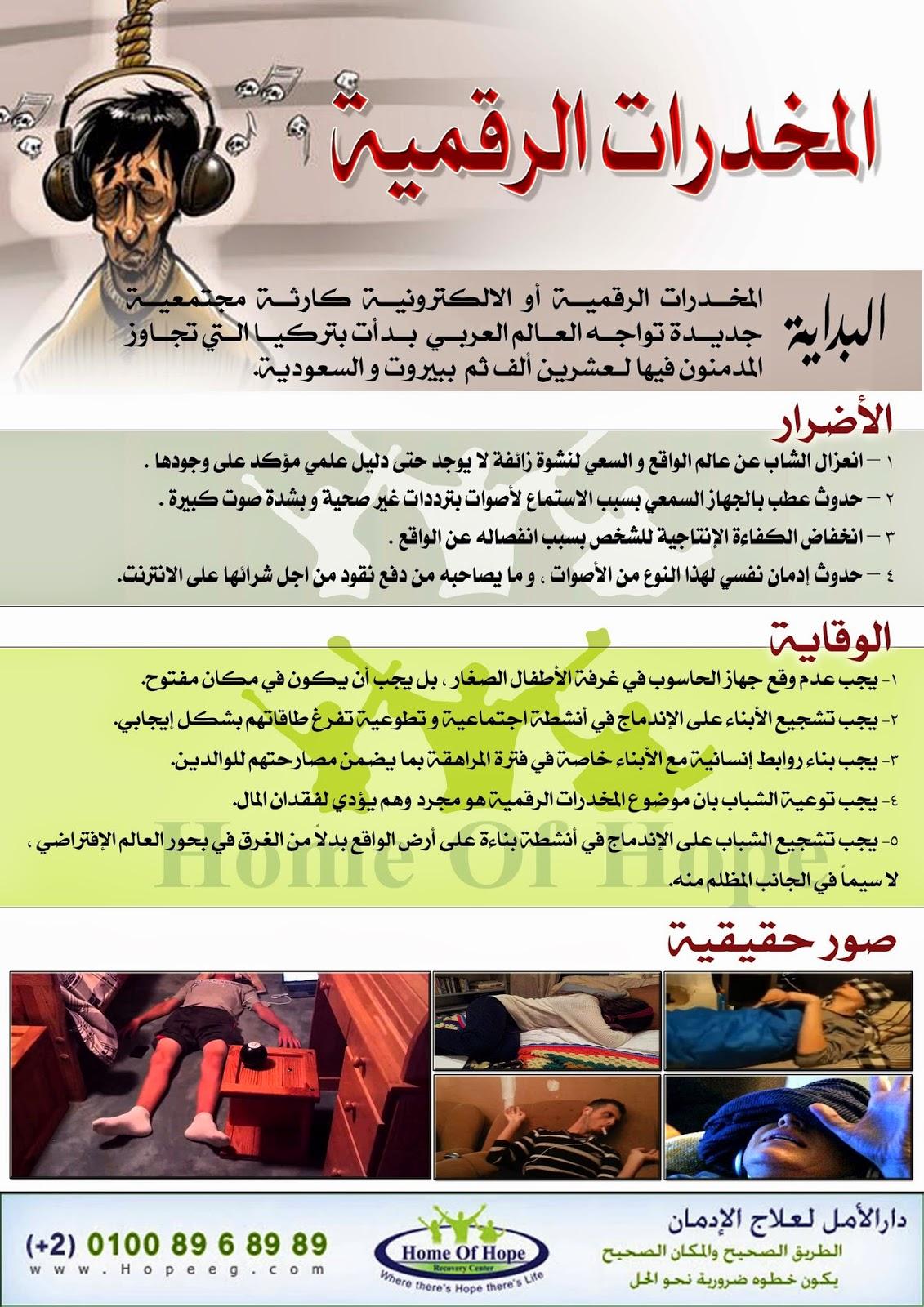 http://www.addiction-treatment-clinic.org/2015/02/digital-drugs-or-binaural-beats_8.html
