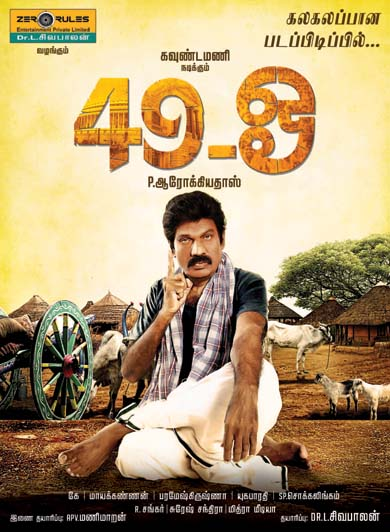 Watch 49-O (2015) Full Audio Songs Mp3 Jukebox Vevo 320Kbps Video Songs With Lyrics Youtube HD Watch Online Free Download