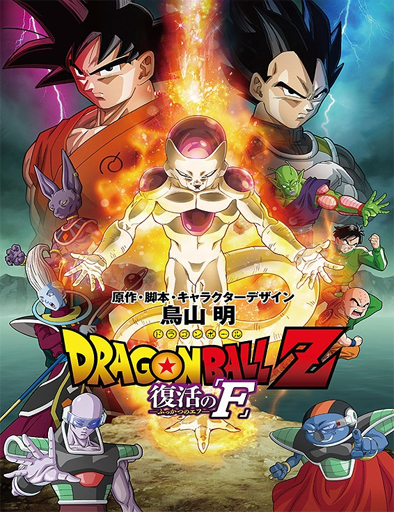 Dragon Ball Z: La resurrección de Freezer (2015)