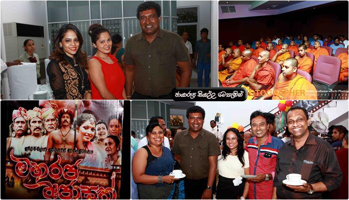 http://www.gallery.gossiplanka.lk/film/maha-raja-ajasath-film-preview-show.html