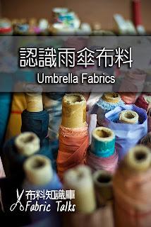 認識雨傘布料 | Umbrella Fabrics