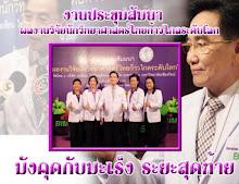 นักวิทยาศาสตร์ไทยเจ๋ง