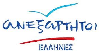 Ανεξάρτητοι Έλληνες