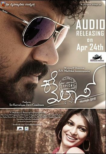 Typical Kailas Kannada Movie Official Trailer