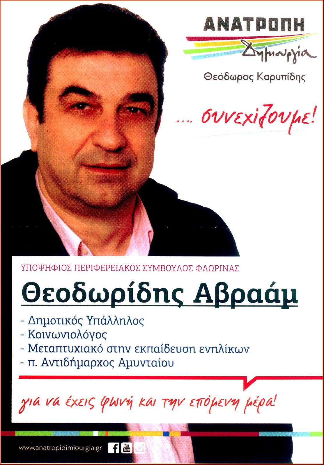 Θεοδωρίδης Αβραάμ - Υποψήφιος Περιφερειακός σύμβουλος με τον συνδυασμό ΑΝΑΤΡΟΠΗ -ΔΗΜΙΟΥΡΓΙΑ