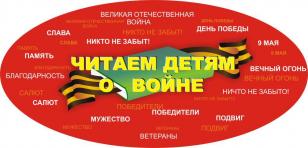 """Международная Акция """"Читаем детям о войне-2015"""""""